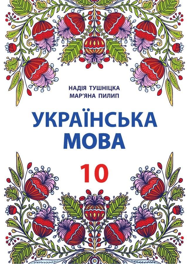 УДК 811.161.2(075.3):=162.1 Т 92 ISBN 978-966-914-103-3 © Тушніцка Н.М., Пилип М.Б., 2018 © Процишин Ю.І., обкладинка, 201...