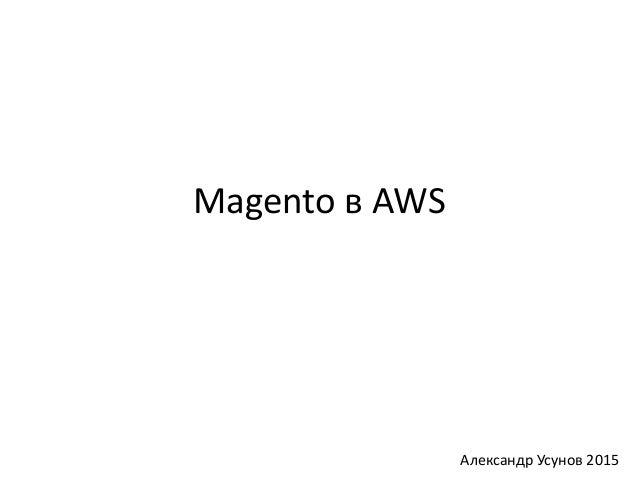 Magento в AWS Александр Усунов 2015