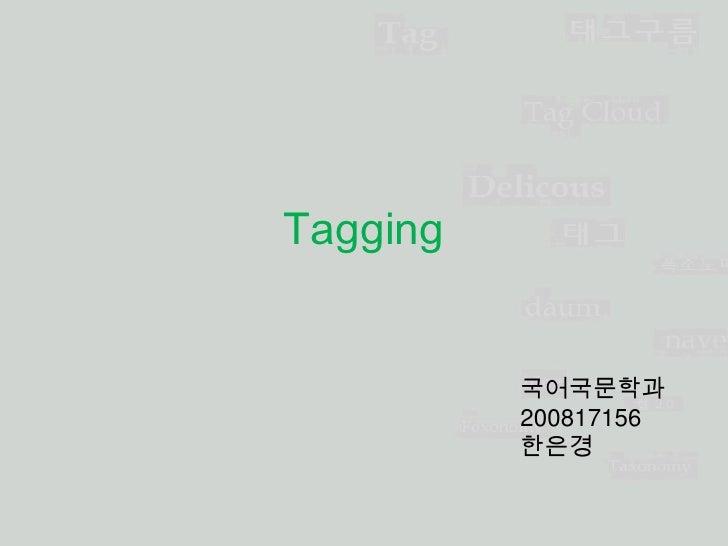 Tagging          국어국문학과          200817156          한은경