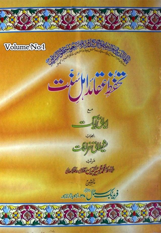 Tahaffuz aqaid-e-ahle-sunnat-part1