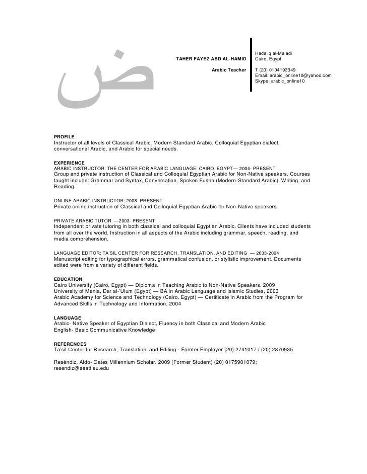lifeguard description for resume 28 images ppt