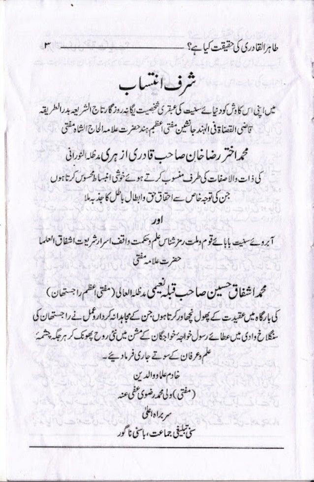 Tahir ul-qadri-ke-haqeeqat-kya-hai-by-mufti-wali-ahmad-rizvi