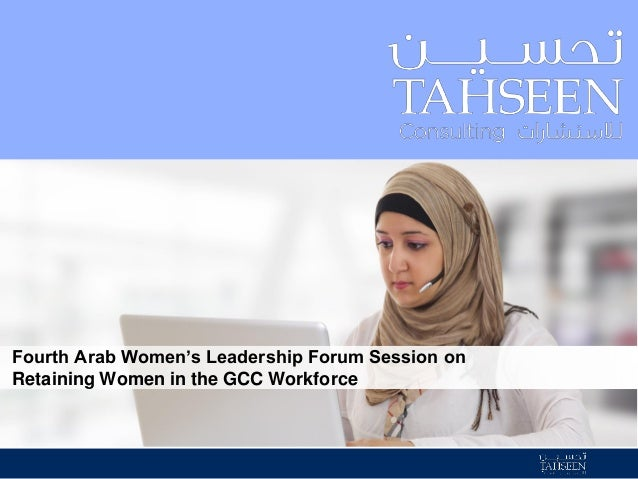 Fourth Arab Women's Leadership Forum Session on Retaining Women in the GCC Workforce