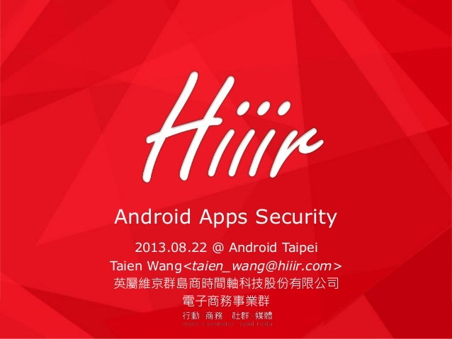 Android Apps Security 2013.08.22 @ Android Taipei Taien Wang<taien_wang@hiiir.com> 英屬維京群島商時間軸科技股份有限公司 電子商務事業群