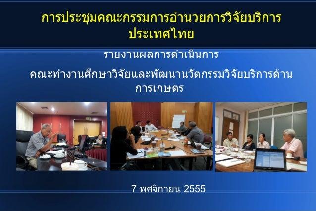 การประชุมคณะกมคณะกรรมการอำนวยการวิจัยบริการปานวยการวจัยบริการประเทศไทยtrueS浢x㐱ยบรการ                       ประเทศไทย      ...