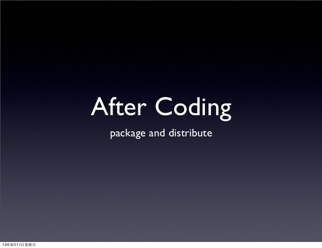 After Coding package and distribute 13年8月11日星期日
