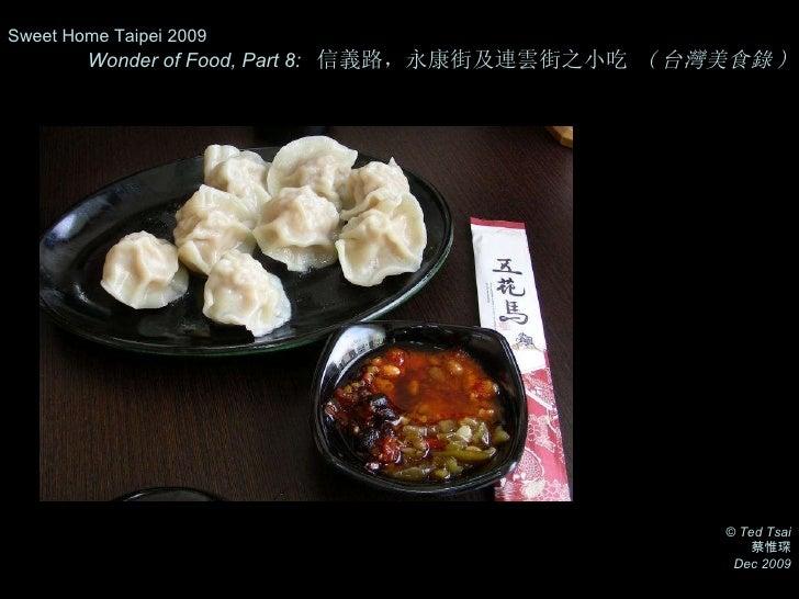 Sweet Home Taipei 2009 Wonder of Food, Part 8:  信義路,永康街及連雲街 之小吃   ( 台灣美食錄 ) © Ted Tsai 蔡惟琛 Dec 2009
