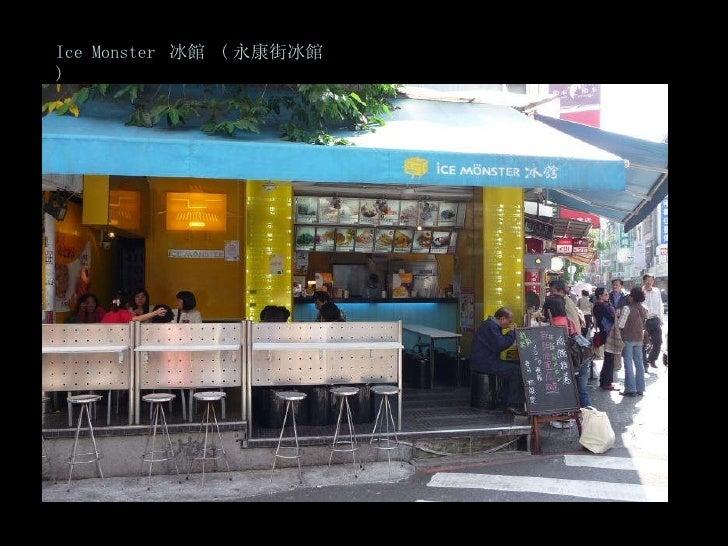 Ice Monster  冰館  ( 永康街冰館 )