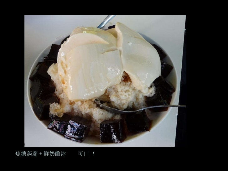 焦糖蒟蒻 + 鮮奶酪冰    可口 !