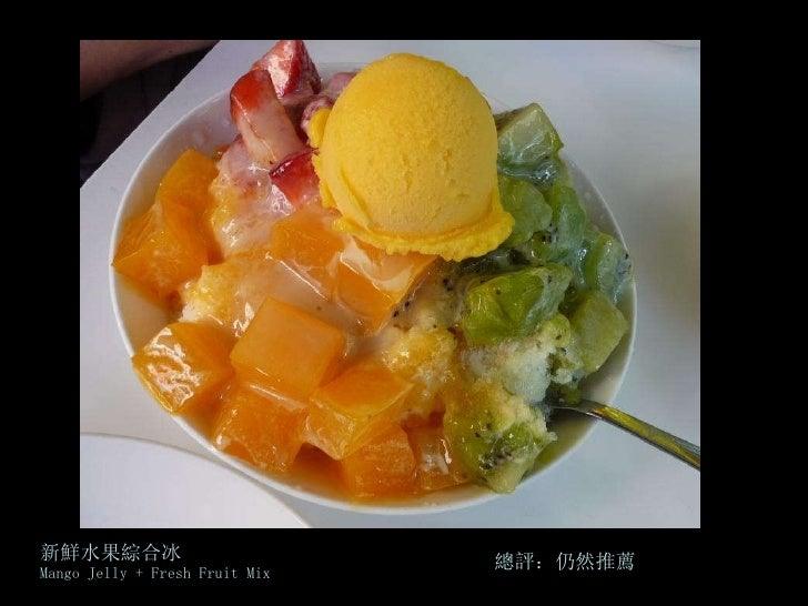 總評:仍然推薦 新鮮水果綜合冰 Mango Jelly + Fresh Fruit Mix