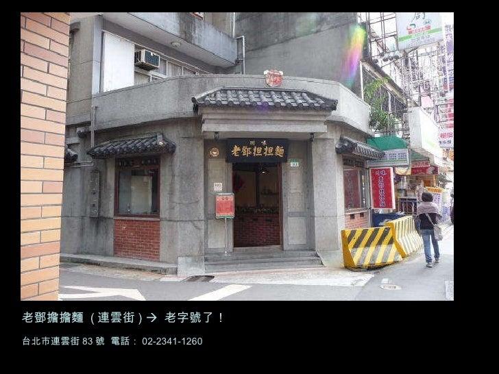 老鄧擔擔麵  ( 連雲街 )     老字號了! 台北市連雲街 83 號  電話: 02-2341-1260