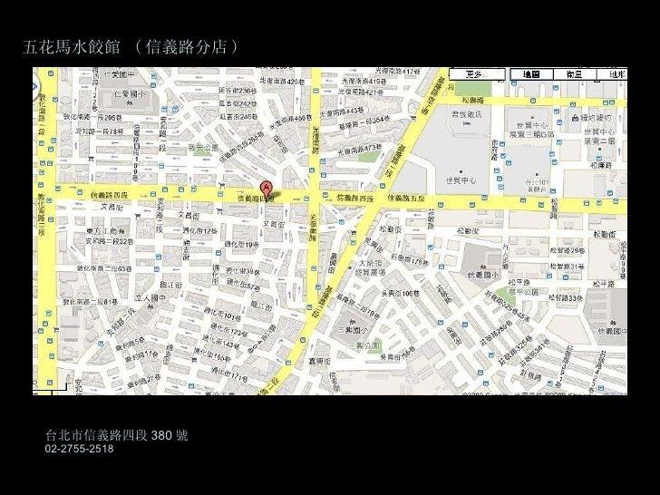 五花馬水餃館  ( 信義路分店 )  台北市信義路四段 380 號 02-2755-2518