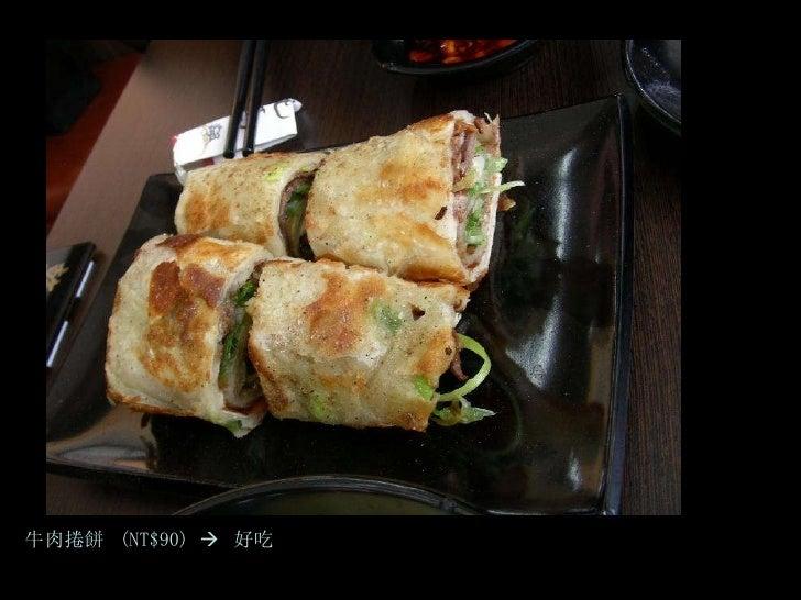 牛肉捲餅  (NT$90)     好吃