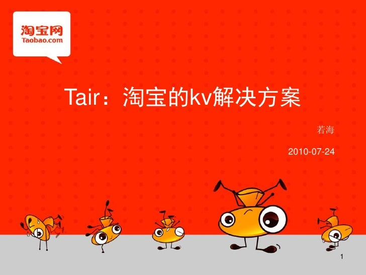Tair:淘宝的kv解决方案                    若海               2010-07-24                               1