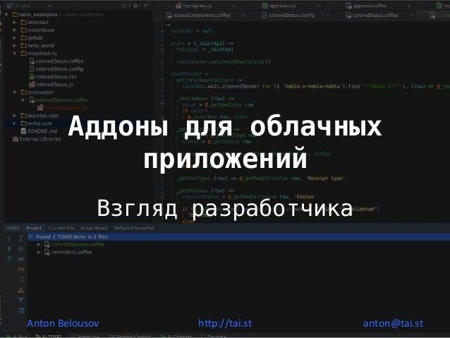 Аддоны для облачных приложений2 Взгляд разработчика/ Anton  Belousov   h-p://tai.st   anton@tai.st