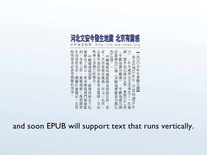 and soon EPUB will support text that runs vertically.
