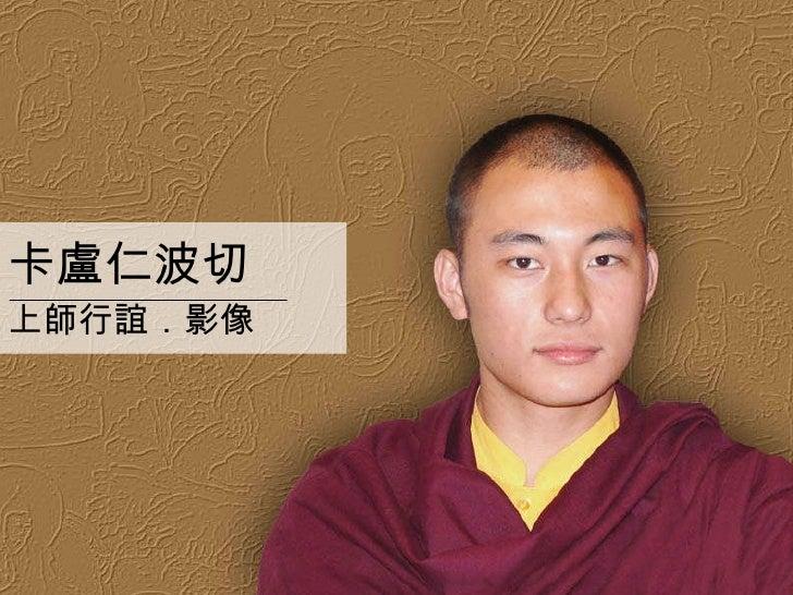 卡盧仁波切 上師行誼.影像