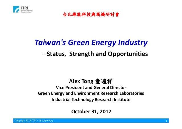 台比綠能科技與商機研討會             TaiwansGreenEnergyIndustry                  – Status,StrengthandOpportunities            ...