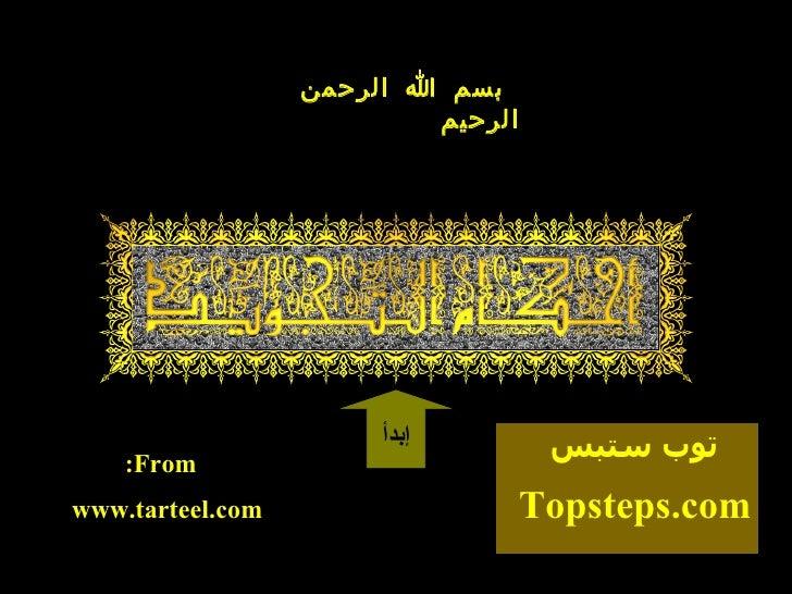 بسم ا الرحمن                          الرحيم                       إبدأ         توب ستبس    :Fromwww.tarteel.com  ...