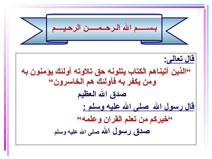 """<ul><li>قال تعالى :   </li></ul><ul><li>"""" الذين آتيناهم الكتاب يتلونه حق تلاوته أولئك يؤمنون به ومن يكفر به فأولئك هم الخا..."""