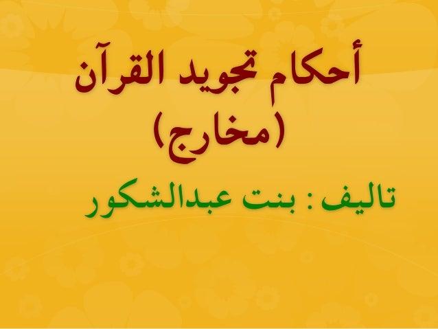 القرآن جتويد أحكام ()مخارج عبدالشكور بنت :تاليف