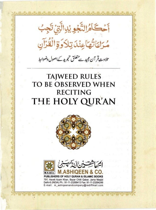 Download Tajwidi Quran