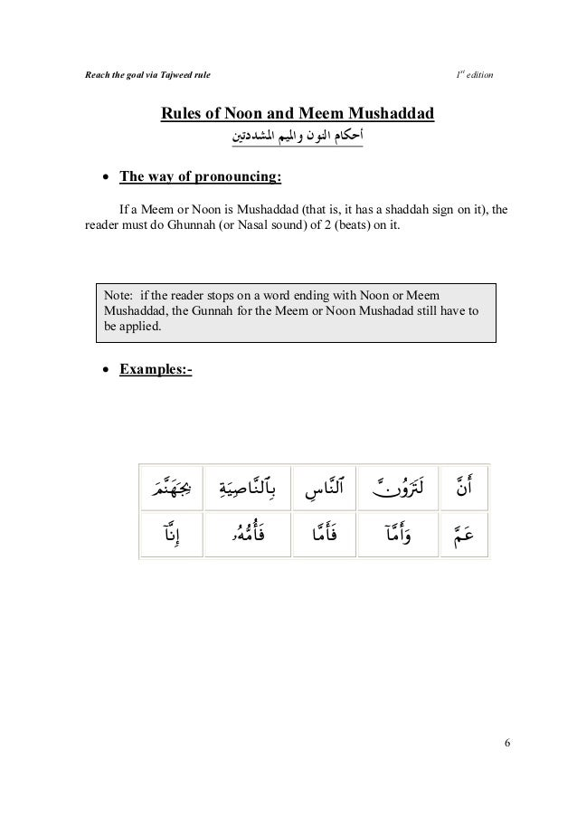 The Letter Noon With A Shaddah In A Word