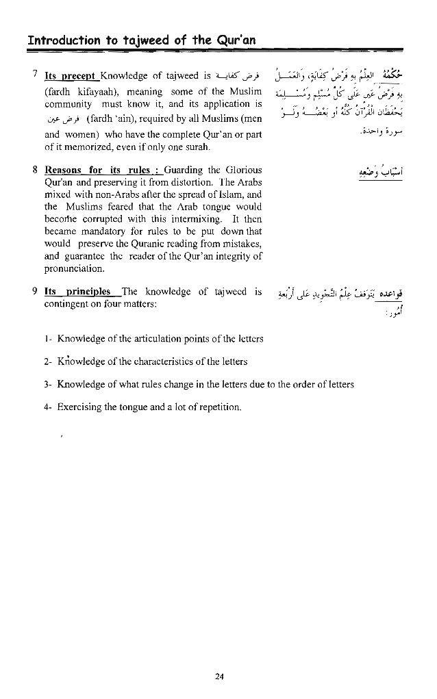 Tajweed Rules of the Qur'an Full (Part I-III) ┇ Combined PDF ┇ (Kareema Carol Czerepinski)