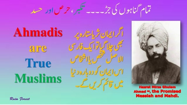 ۔۔۔۔ڑجیکانگوہںامتمربکترحصاوردسح Ahmadis are True Muslims اتسرثایاامینارگرپرہ اکیوتایگ...