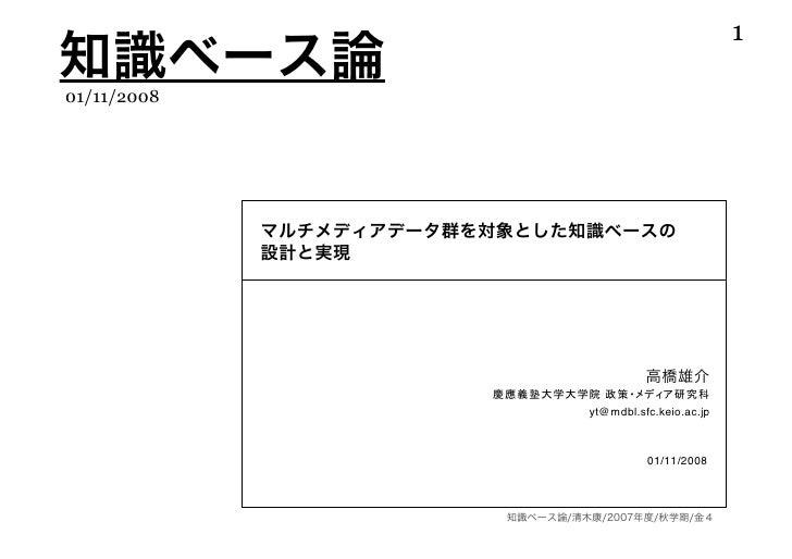 101/11/2008             yt@mdbl.sfc.keio.ac.jp                       01/11/2008