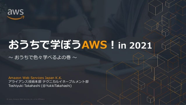 © 2021, Amazon Web Services, Inc. or its Affiliates. Amazon Web Services Japan K.K. アライアンス技術本部 テクニカルイネーブルメント部 Toshiyuki Ta...
