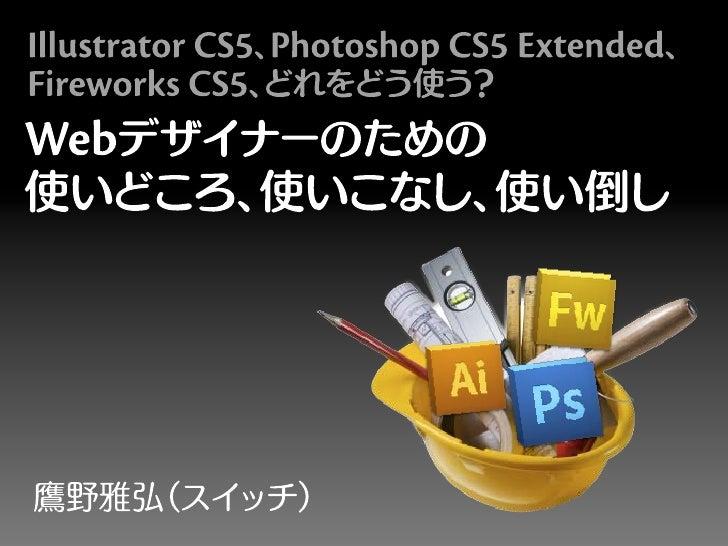Illustrator CS5、Photoshop CS5 Extended、Fireworks CS5、どれを使う? Webデザイナーのための使いどころ、使いこなし、使い倒し