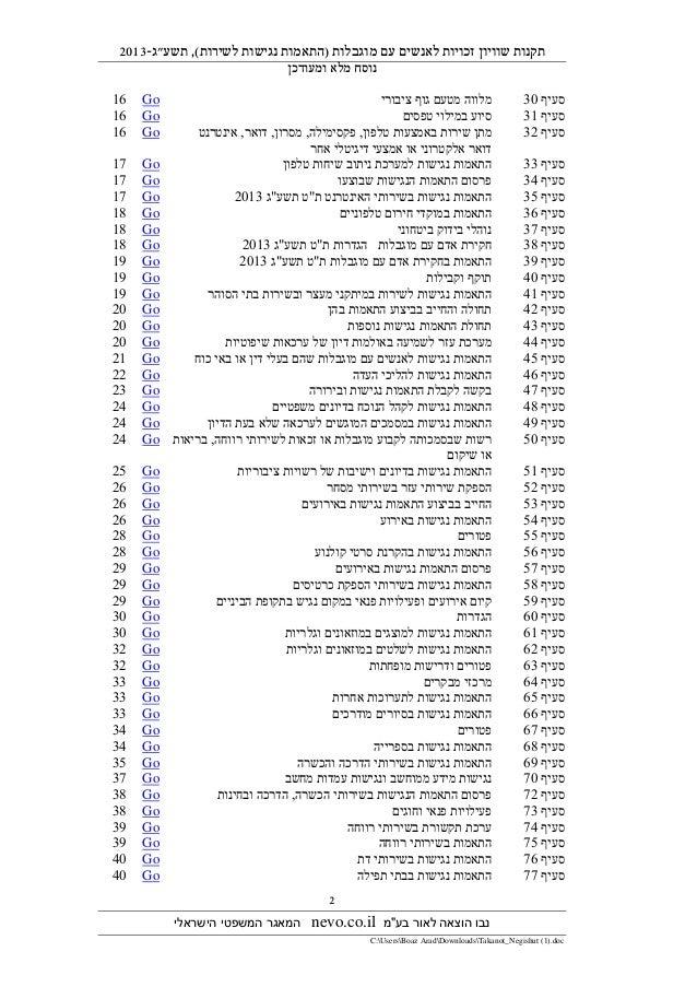 """תקנות שוויון זכויות לאנשים עם מוגבלות (התאמות נגישות לשירות), תשע""""ג-2013 Slide 2"""