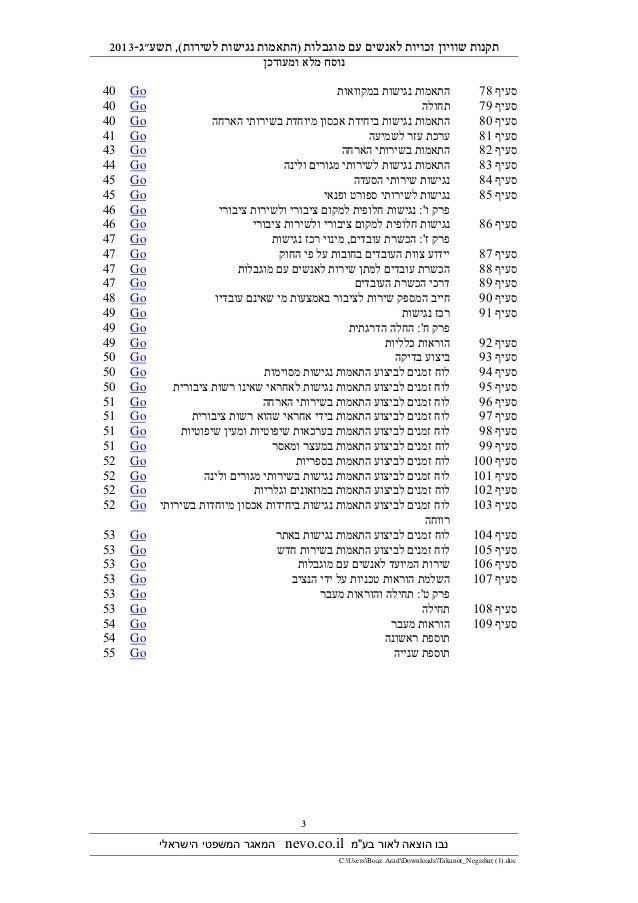 """תקנות שוויון זכויות לאנשים עם מוגבלות (התאמות נגישות לשירות), תשע""""ג-2013 Slide 3"""