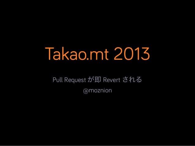 Takao.mt 2013 Pull Request が即 Revert される @moznion