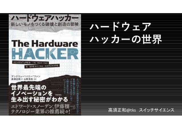 ハードウェア ハッカーの世界 高須正和@tks スイッチサイエンス