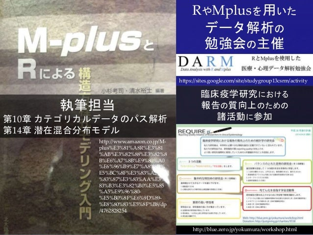 http://blue.zero.jp/yokumura/workshop.html https://sites.google.com/site/studygroup13csrm/activity 執筆担当 第10章 カテゴリカルデータのパス解...