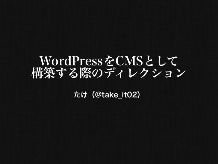 WordPressをCMSとして構築する際のディレクション    たけ(@take_it02)