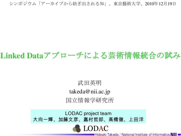 Linked Dataアプローチによる芸術情報統合の試み