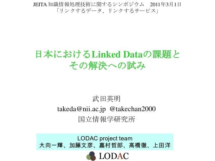 日本におけるLinked Dataの課題とその解決への試み