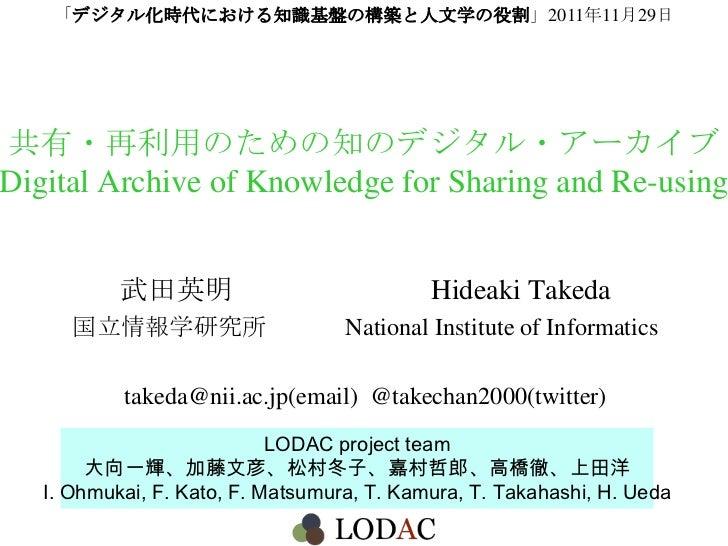 「デジタル化時代における知識基盤の構築と人文学の役割」2011年11月29日共有・再利用のための知のデジタル・アーカイブDigital Archive of Knowledge for Sharing and Re-using         ...