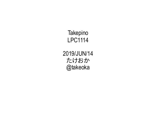 Takepino LPC1114 2019/JUN/14 たけおか @takeoka
