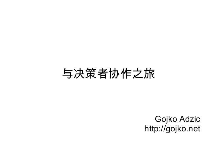 与决策者协作之旅 Gojko Adzic http://gojko.net