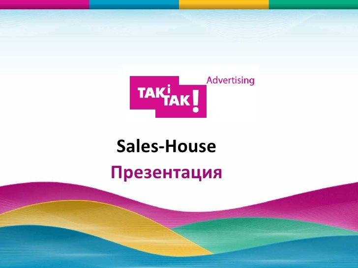 Sales-House Презентация