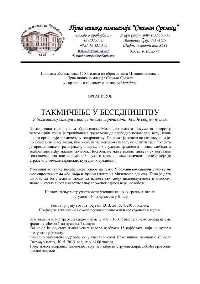 """Прва нишка гимназија """"Стеван Сремац""""                          Вожда Карађорђа 27           Жиро рачун: 840-1655660-33     ..."""