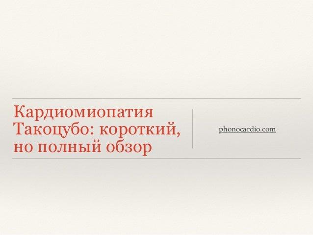 Кардиомиопатия Такоцубо: короткий, но полный обзор phonocardio.com