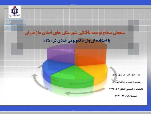 مازندران استان های شهرستان یافتگی توسعه سطح سنجش در عددی تاکسونومی ازروش استفاده باSPSS دانش...