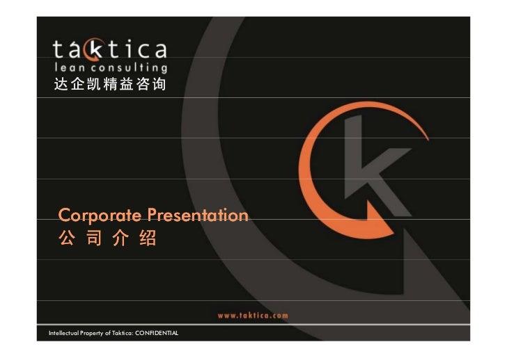 达企凯精益咨询        Corporate Presentation    公 司 介 绍     Intellectual Property of Taktica: CONFIDENTIAL