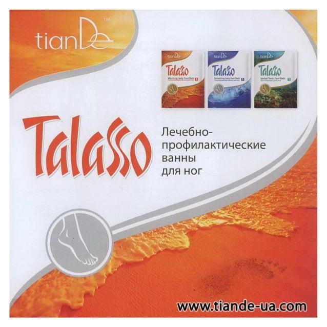 Talasso лечебно профилактические ванны для ног