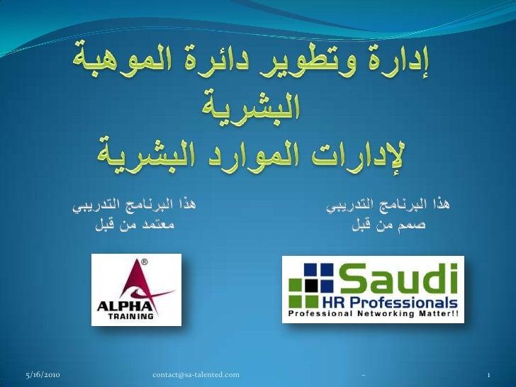 إدارة وتطوير دائرة الموهبة البشريةلإدارات الموارد البشرية<br />هذا البرنامج التدريبي صمم من قبل<br />5/16/2010<br />1<br /...